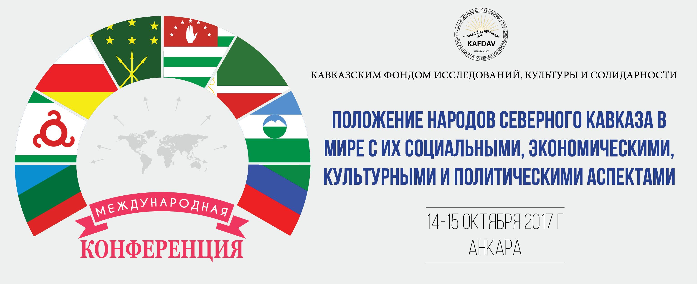 международной конференции